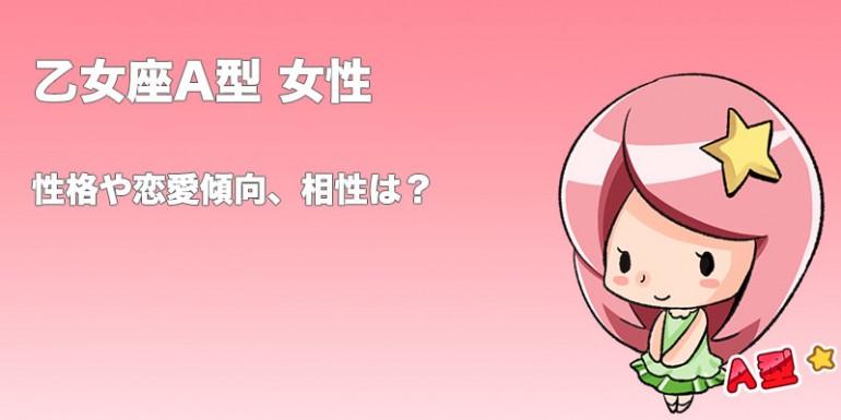 乙女座(おとめ座)A型女性