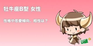 牡牛座(おうし座)B型女性