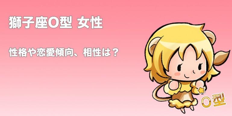 獅子座(しし座)O型女性