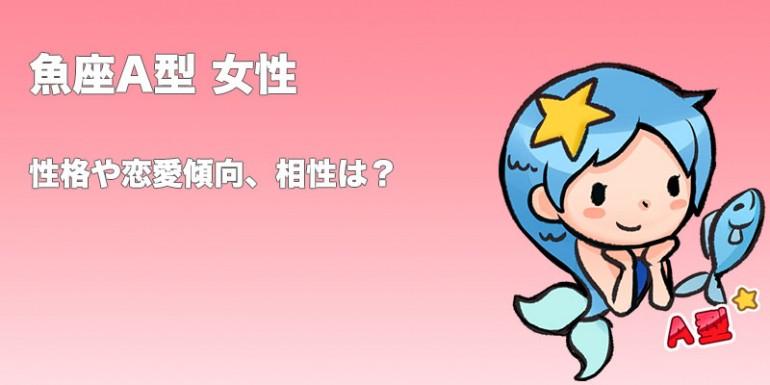 魚座(うお座)A型女性