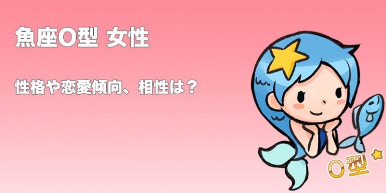 魚座(うお座)O型女性