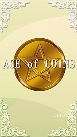 コインのエース