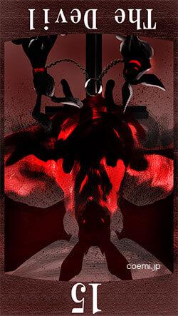 悪魔の逆位置