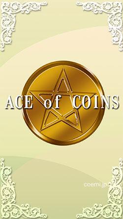コインのエースの正位置