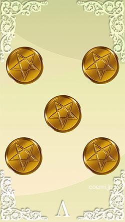 コインの5の逆位置