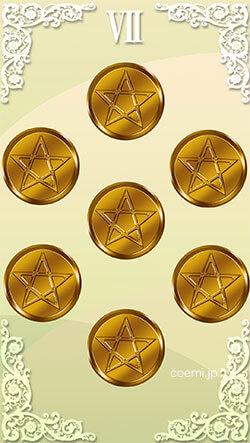 コインの7の正位置