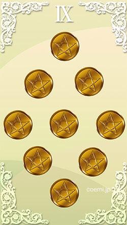コインの9の正位置
