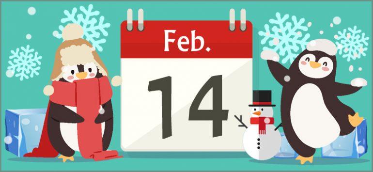 2月14日生まれの性格と相性、運...