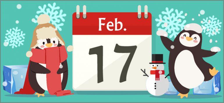 2月17日生まれの性格と相性、運...