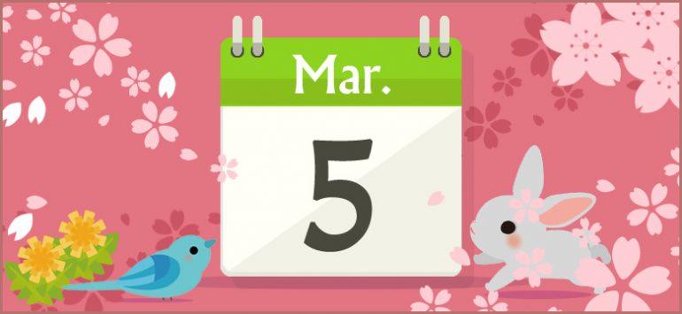 3月5日生まれの性格と相性、運勢、有名人は?|無料誕生日占い | 無料 ...