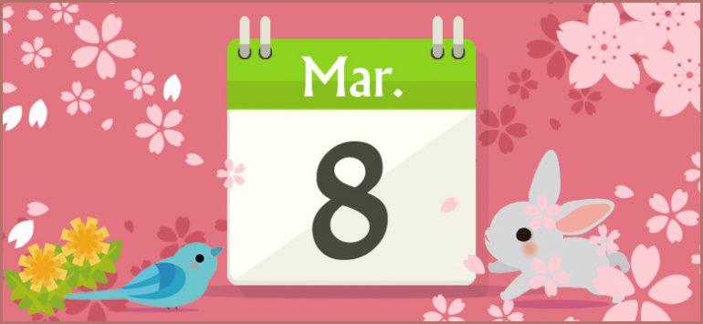 3月8日生まれの性格と相性、運勢、有名人は?|無料誕生日占い | 無料 ...