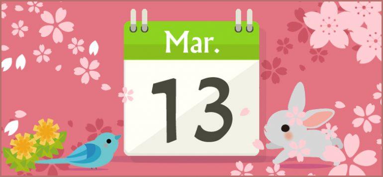 3月13日生まれの性格と相性、運...
