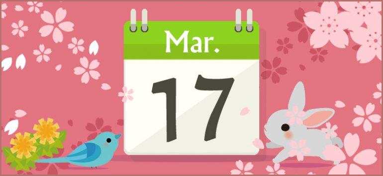 3月17日生まれの性格と相性、運...