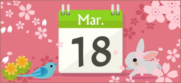 3月18日生まれの性格と相性、運...