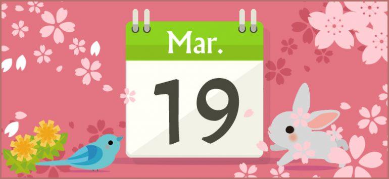 3月19日生まれの性格と相性、運勢、有名人は? 無料誕生日占い   無料 ...