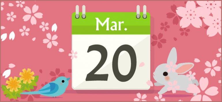 3月20日生まれの性格と相性、運...