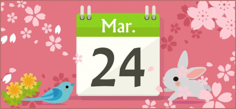 3 月 24 日 生まれ の 有名人