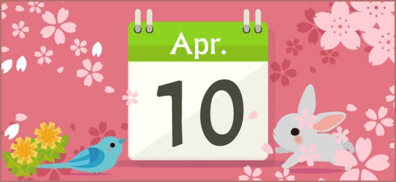 4月10日生まれの性格と相性、運...