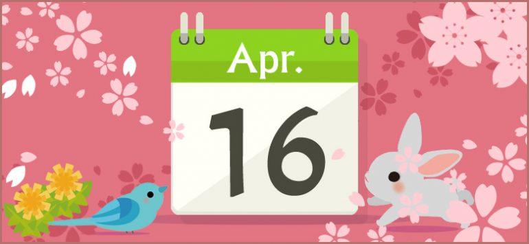 4月16日生まれの性格と相性、運...