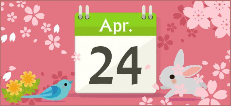 4月24日生まれの性格と相性、運...