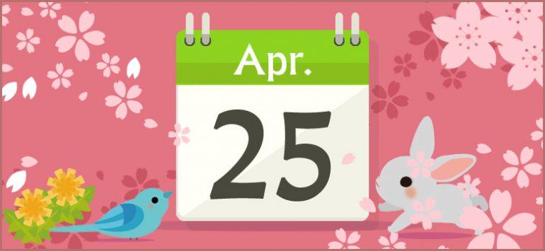 4月25日生まれの性格と相性、運...