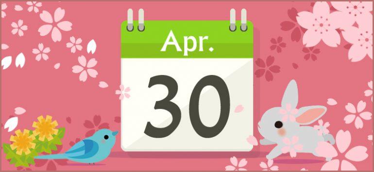 4月30日生まれの性格と相性、運...