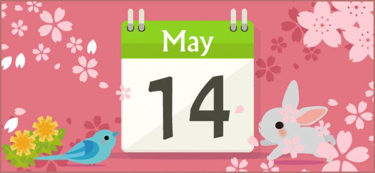 5月14日生まれの性格と相性、運...