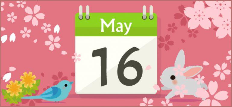 5月16日生まれの性格と相性、運...