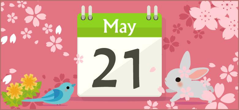 生まれ 21 の 月 日 有名人 5