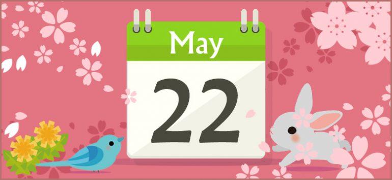 5月22日生まれの性格と相性、運...