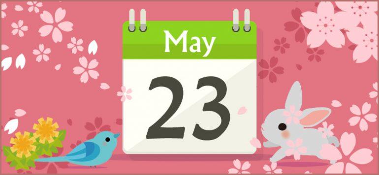 5月23日生まれの性格と相性、運...