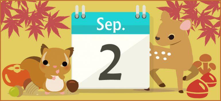 9月2日生まれの性格と相性、運勢、有名人は? 無料誕生日占い   無料 ...