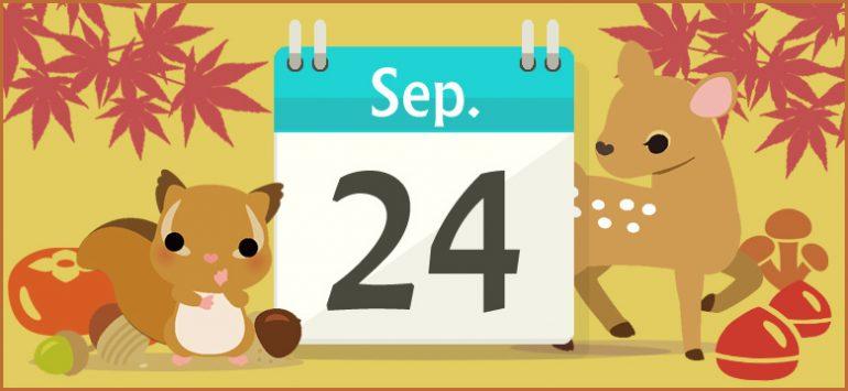 9月24日生まれの性格と相性、運勢、有名人は?
