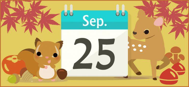 9月25日生まれの性格と相性、運勢、有名人は? 無料誕生日占い   無料 ...