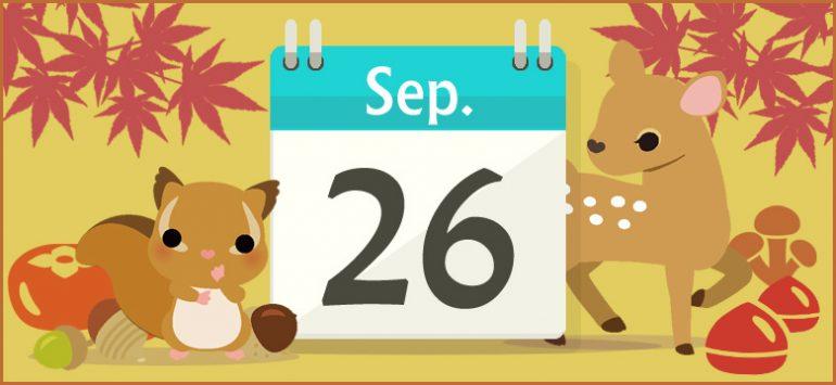 9月26日生まれの性格と相性、運...