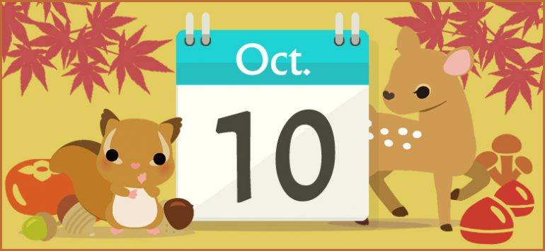 10月10日生まれの性格と相性、運...