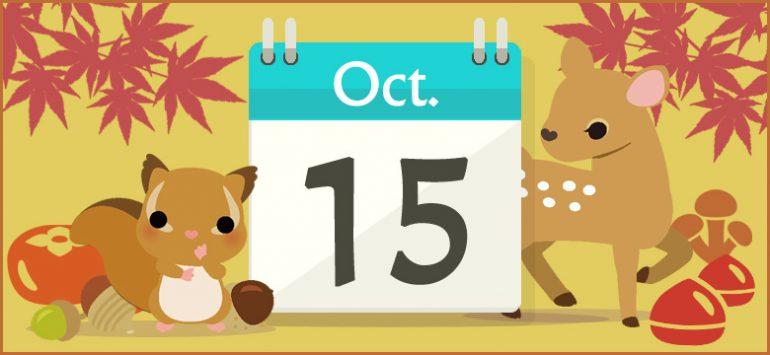 10月15日生まれの性格と相性、運勢、有名人は?|無料誕生日占い | 無料 ...