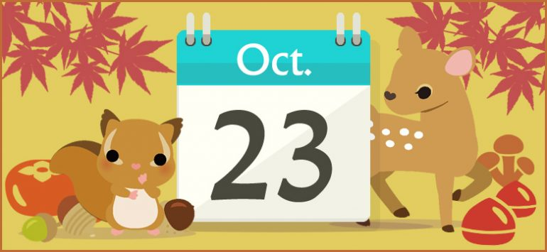 10月23日生まれの性格と相性、運...