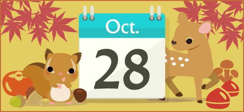 28 日 生まれ 10 月 10月28日生まれのあなたの運勢