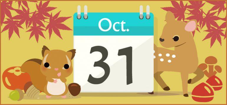 10月31日生まれの性格と相性、運...