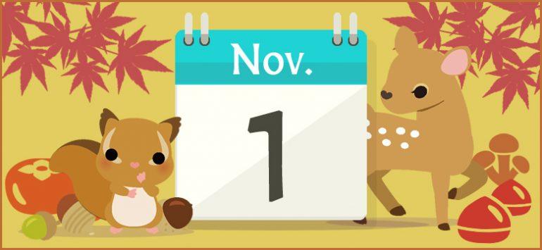 11月1日生まれの性格と相性、運...