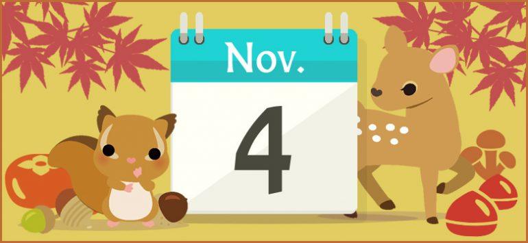 11月4日生まれの性格と相性、運勢、有名人は?|無料誕生日占い | 無料 ...