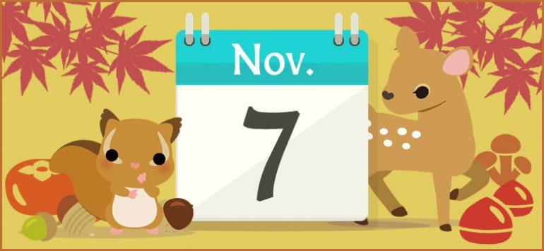 11月7日生まれの性格と相性、運...