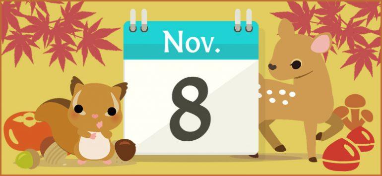 11月8日生まれの性格と相性、運...