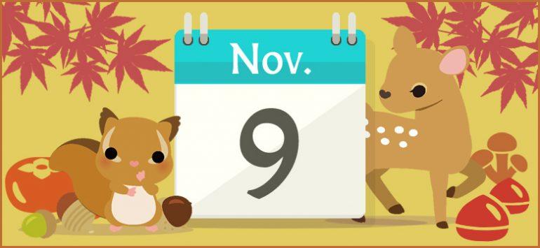 11月9日生まれの性格と相性、運勢、有名人は? 無料誕生日占い   無料 ...