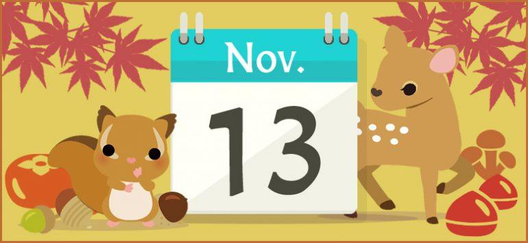 11月13日生まれの性格と相性、運...