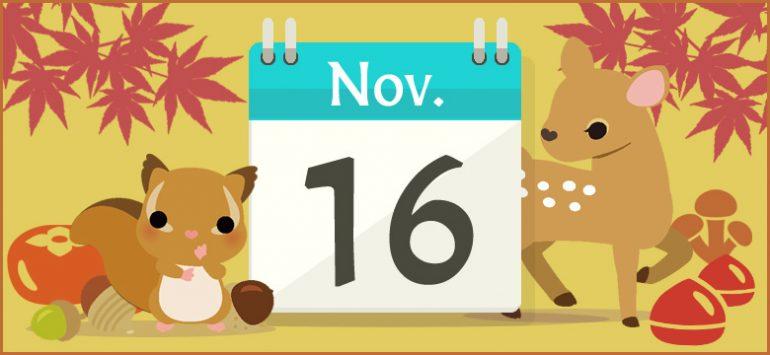11月16日生まれの性格と相性、運...