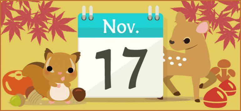 11月17日生まれの性格と相性、運...