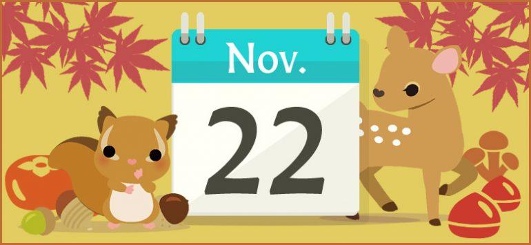 11月22日生まれの性格と相性、運...