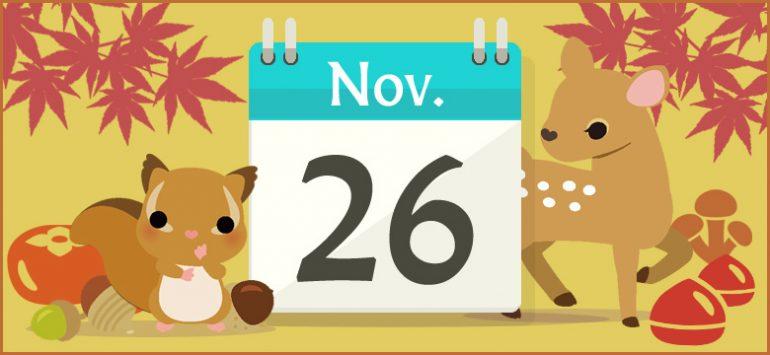 11月26日生まれの性格と相性、運...